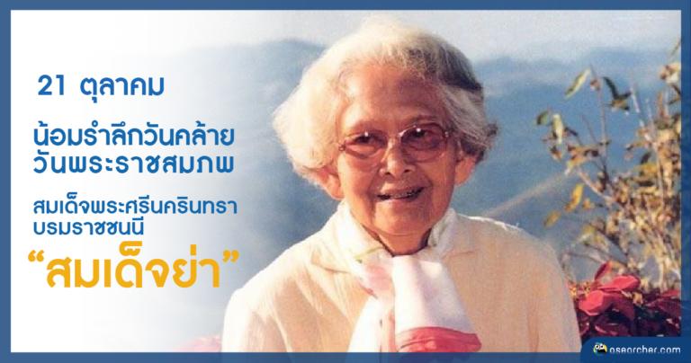 grandmother-21-10-19