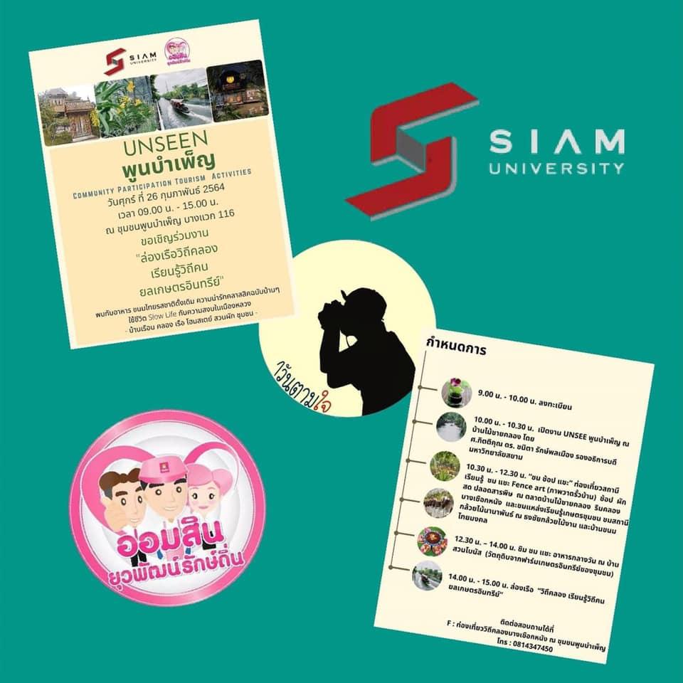 QA Nursing Siam U