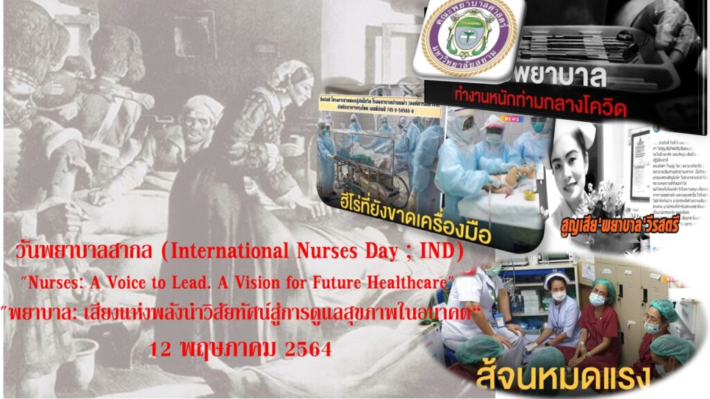 วันพยาบาลสากล (International Nurses Day