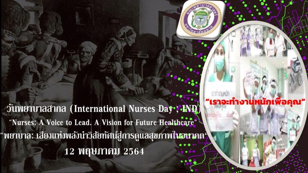 วันพยาบาลสากล (International Nurses Day1